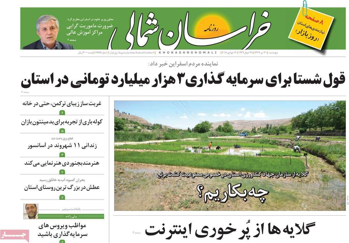 عناوین روزنامه های استانی پنج شنبه بیست و یکم 1397,روزنامه,روزنامه های امروز,روزنامه های استانی