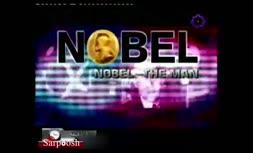 ویدئو/آلفرد نوبل و اقدامات او