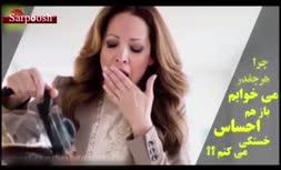ویدئو/برای کسانی که احساس خستگی دائم دارند