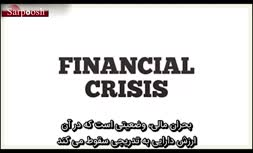ویدئو/بحران مالی چیست و دلایل آن کدام است؟