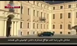 ویدئو/ رئیس جمهوری که با فولکس قورباغهای تردد میکند