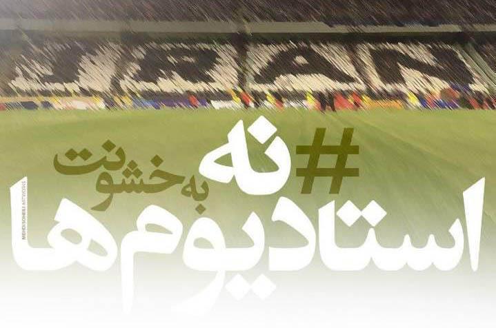 نه به خشونت در استاديومها,اخبار فوتبال,خبرهای فوتبال,لیگ برتر و جام حذفی