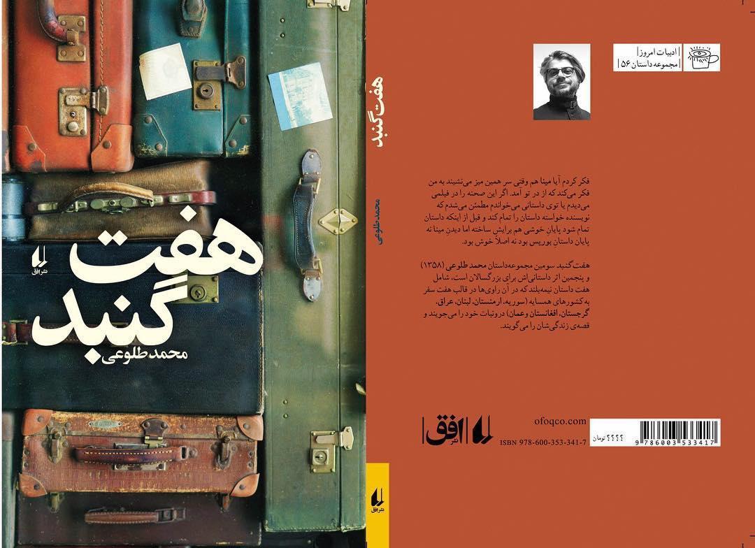 رمان هفت گنبد,اخبار فرهنگی,خبرهای فرهنگی,کتاب و ادبیات