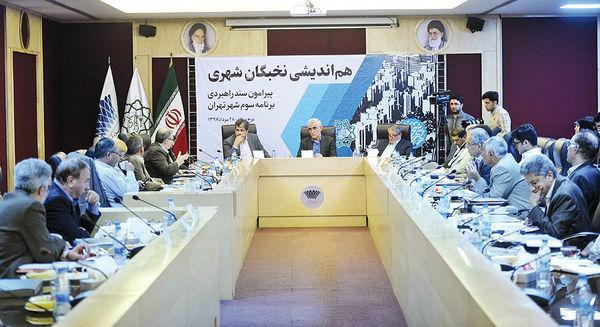 جلسه هماندیشینخبگانشهری,اخبار اجتماعی,خبرهای اجتماعی,شهر و روستا