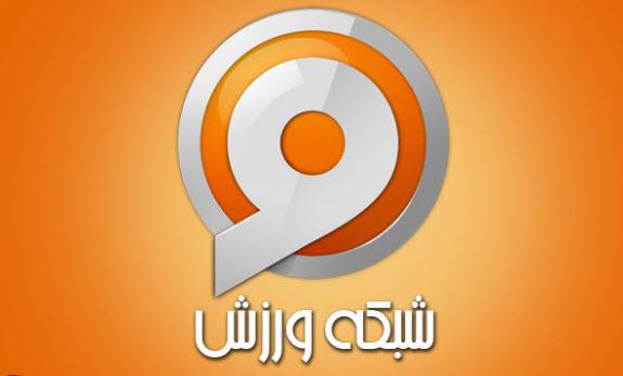 شبکه ورزش,اخبار صدا وسیما,خبرهای صدا وسیما,رادیو و تلویزیون