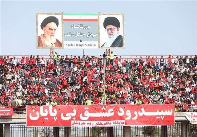 هواداران سپیدرود,اخبار فوتبال,خبرهای فوتبال,لیگ برتر و جام حذفی