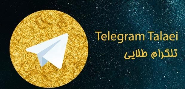 تلگرامطلایی,اخبار دیجیتال,خبرهای دیجیتال,شبکه های اجتماعی و اپلیکیشن ها