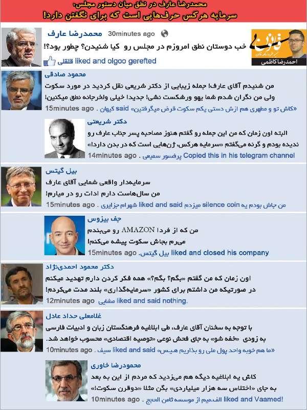 طنز سخنان محمد رضا عارف,طنز,مطالب طنز,طنز جدید