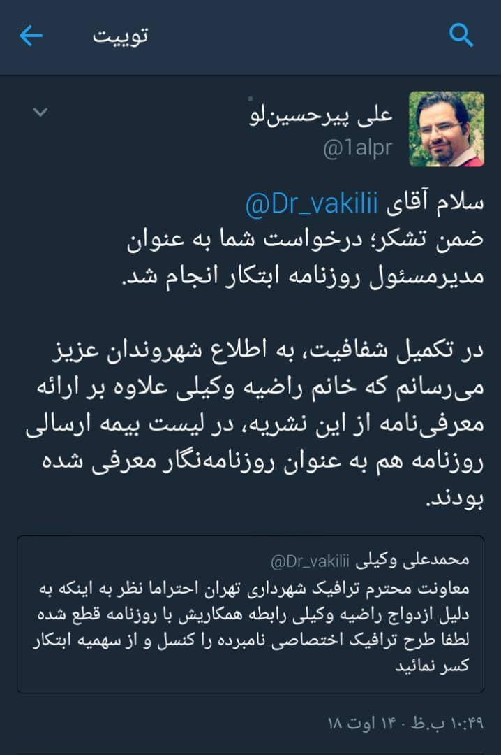 علی پیرحسین لو,اخبار اجتماعی,خبرهای اجتماعی,شهر و روستا
