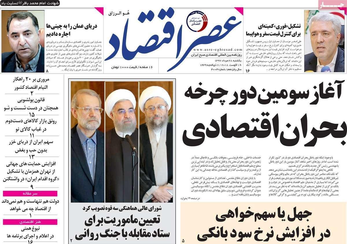 تیتر روزنامه های اقتصادی - یکشنبه بیست و هشتم مرداد1397,روزنامه,روزنامه های امروز,روزنامه های اقتصادی