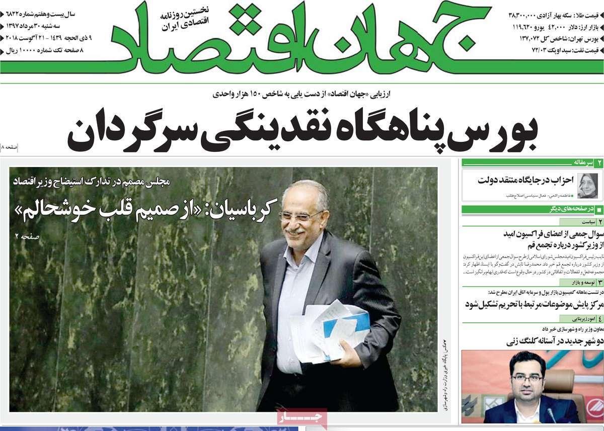 تیتر روزنامه های اقتصادی - سه شنبه سی ام مرداد1397,روزنامه,روزنامه های امروز,روزنامه های اقتصادی