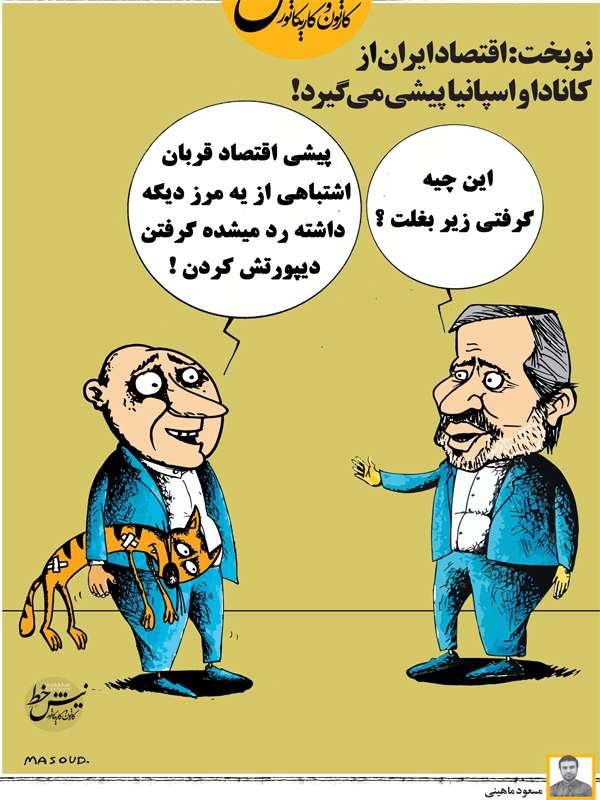 کاریکاتور رشد اقتصادی ایران