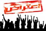 اعتصاب,کار و کارگر,اخبار کار و کارگر,اعتراض کارگران