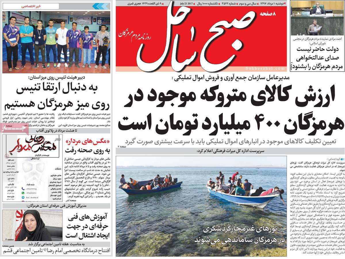عناوین روزنامه استانی- دوشنبه یکم مرداد 1397,روزنامه,روزنامه های امروز,روزنامه های استانی