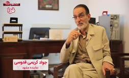 فیلم/ کریمی قدوسی: روحانی گفت وزارت اطلاعات و ارشاد را هم بدهیم به سپاه تا خیال همه راحت شود!
