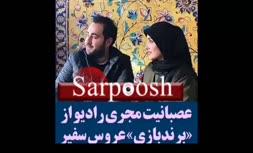 فیلم/ عصبانیت مجری رادیو تهران از «برندبازی» عروس سفیر ایران در دانمارک