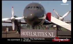 ویدئو/ هواپیمایی که به هتلی مجلل تبدیل شد
