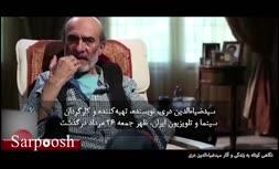 ویدئو/ نگاهی کوتاه به زندگی و آثار کارگردان فقید «کیف انگلیسی»