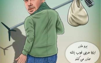 کاریکاتور محسن چاووشی,کاریکاتور,عکس کاریکاتور,کاریکاتور هنرمندان