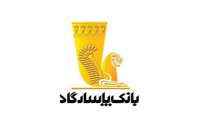 بانک پاسارگاد,اخبار اقتصادی,خبرهای اقتصادی,بانک و بیمه