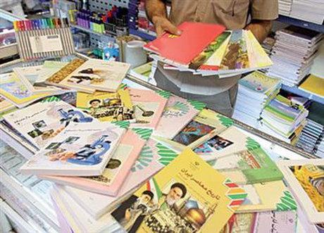 کتاب درسی,نهاد های آموزشی,اخبار آموزش و پرورش,خبرهای آموزش و پرورش