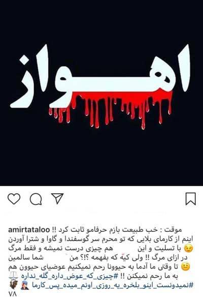 امیر حسین مقصودلو,اخبار هنرمندان,خبرهای هنرمندان,موسیقی