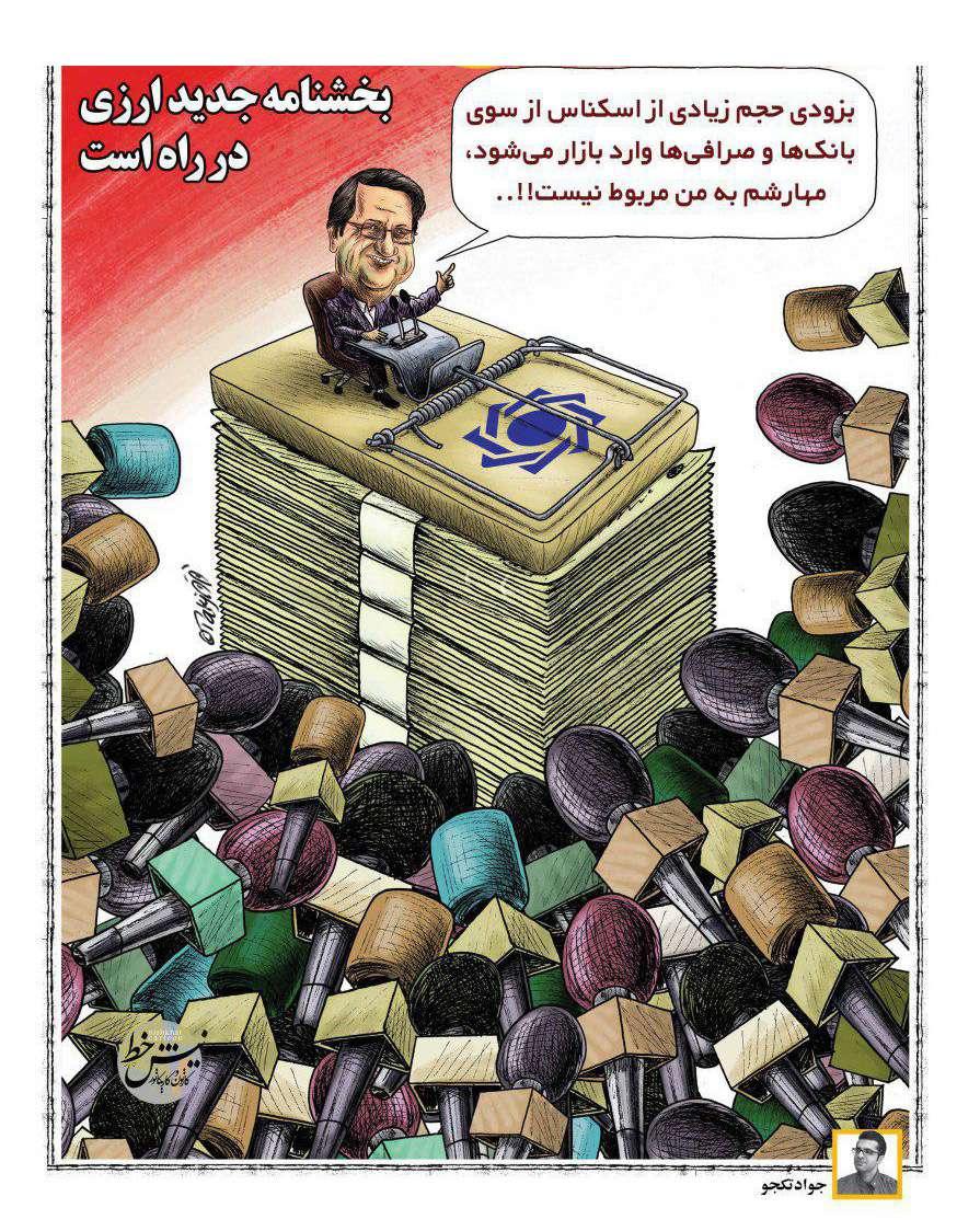 کاریکاتورعبدالناصر همتی
