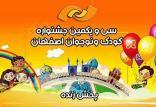 جشنواره بینالمللی فیلمهای کودکان و نوجوانان,اخبار صدا وسیما,خبرهای صدا وسیما,رادیو و تلویزیون
