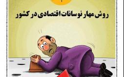 کاریکاتور وضعیت اقتصادی ایران