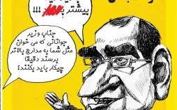 کاریکاتور وزیر بهداشت