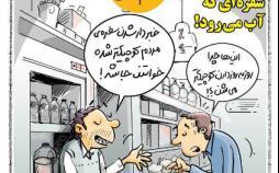 کاریکاتور تورم