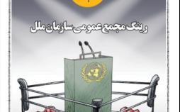 کاریکاتور مجمع عمومی سازمان ملل