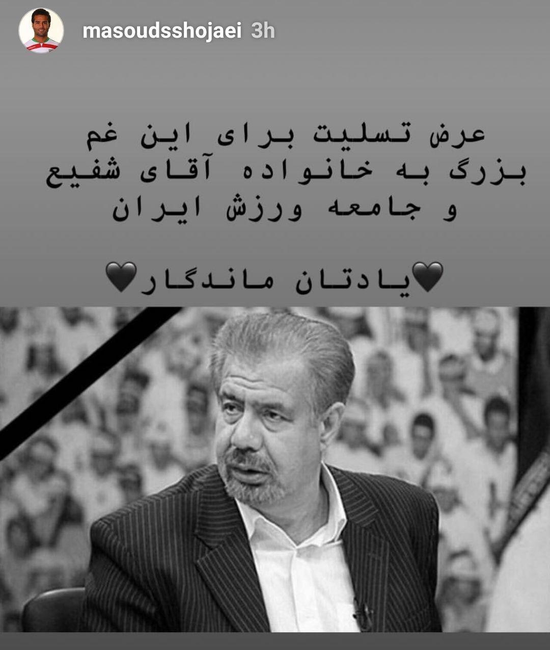 واکنش ها به خبر درگذشت بهرام شفیع,اخبار ورزشی,خبرهای ورزشی,اخبار ورزشکاران