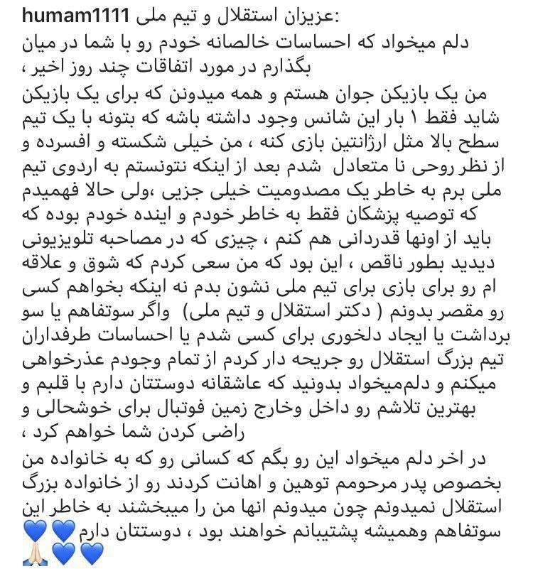 طارق همام,اخبار فوتبال,خبرهای فوتبال,لیگ برتر و جام حذفی