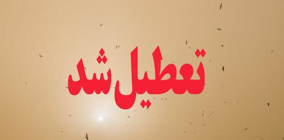 تعطیلی مدارس خوزستان,نهاد های آموزشی,اخبار آموزش و پرورش,خبرهای آموزش و پرورش