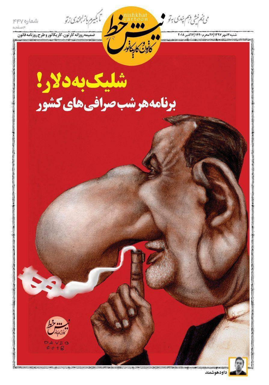 کاریکاتور اسحاق جهانگیری