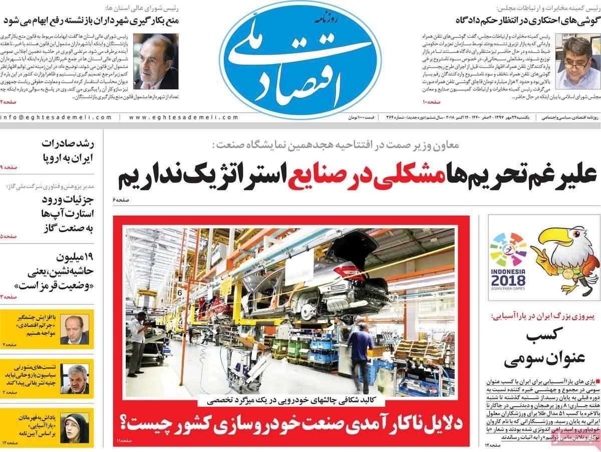 عناوین روزنامه های اقتصادی - یکشنبه بیست و دوم مهر ماه1397,روزنامه,روزنامه های امروز,روزنامه های اقتصادی