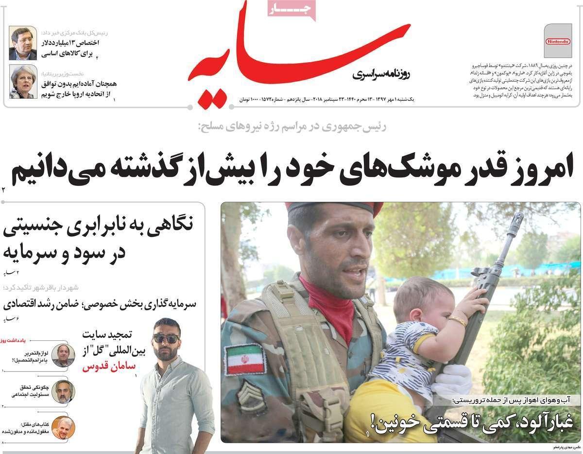 عناوین روزنامه های سیاسی - یکشنبه یکم مهر۱۳۹۷,روزنامه,روزنامه های امروز,اخبار روزنامه ها