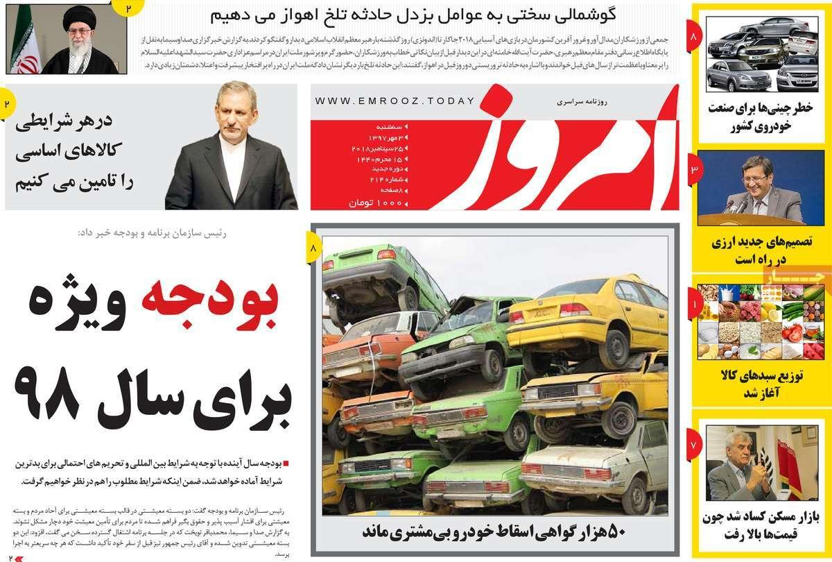عناوین روزنامه های سیاسی - سه شنبه سوم مهر۱۳۹۷,روزنامه,روزنامه های امروز,اخبار روزنامه ها