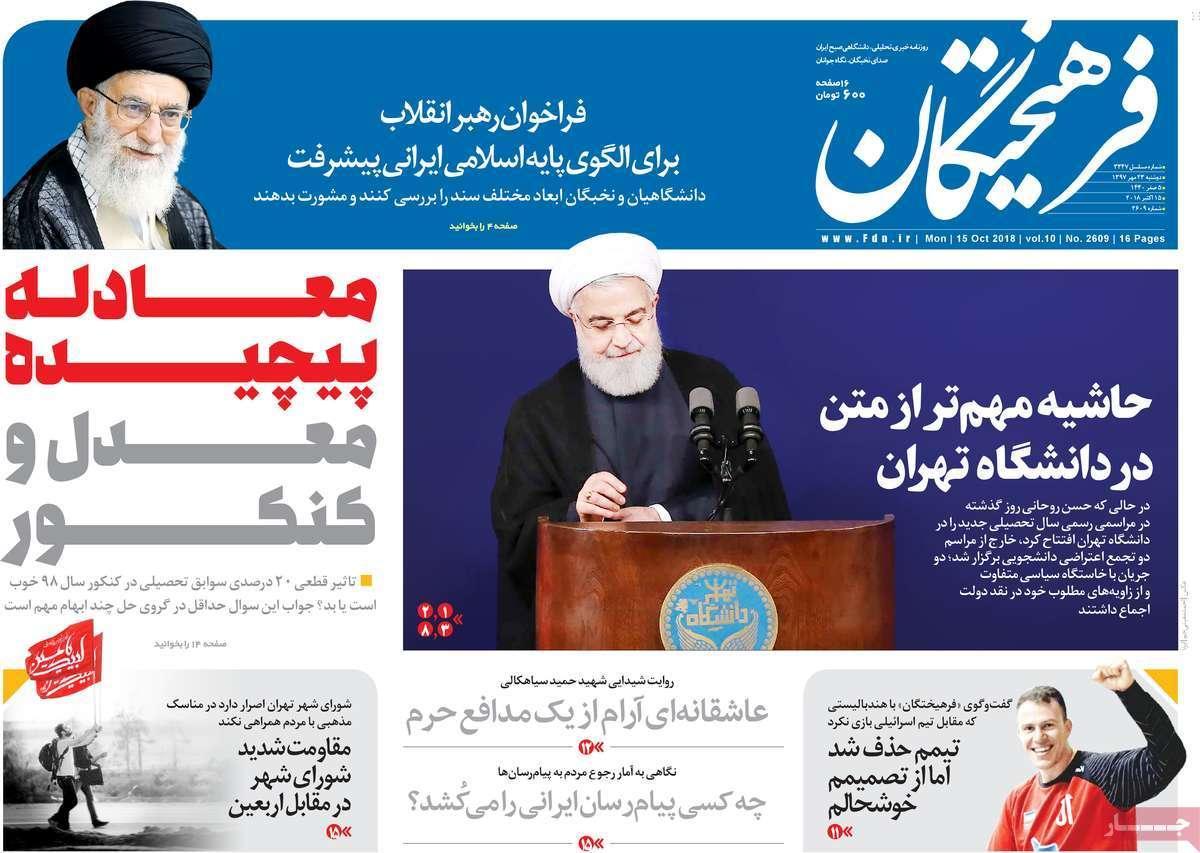 تیتر روزنامه های سیاسی - دوشنبه بیست و سوم مهر۱۳۹۷,روزنامه,روزنامه های امروز,اخبار روزنامه ها