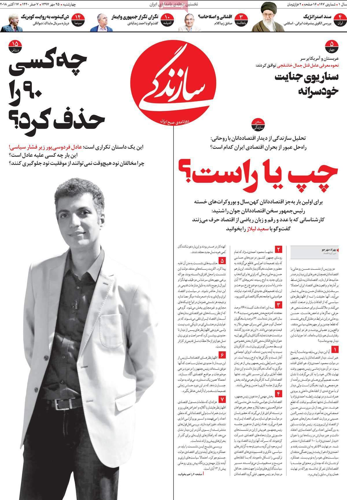تیتر روزنامه های سیاسی - چهارشنبه بیست و پنجم مهر۱۳۹۷,روزنامه,روزنامه های امروز,اخبار روزنامه ها