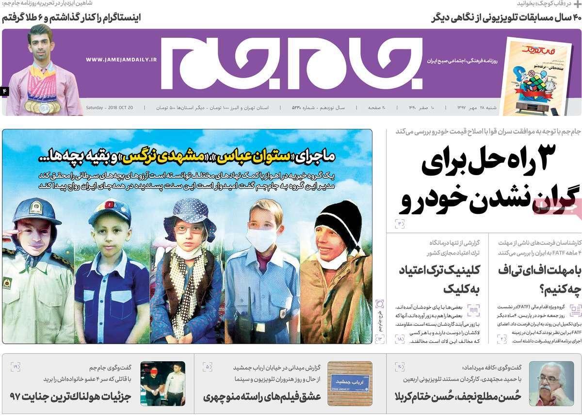 عناوین روزنامه های سیاسی شنبه بیست و هشتم مهر ماه 1397,روزنامه,روزنامه های امروز,اخبار روزنامه ها