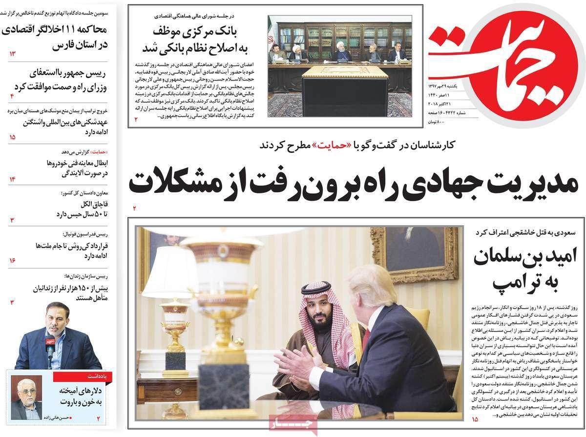 تیتر روزنامه های سیاسی یکشنبه بیست و نهم مهر۱۳۹۷,روزنامه,روزنامه های امروز,اخبار روزنامه ها
