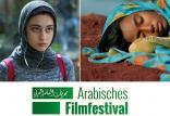 فیلم های ایرانی جشنواره فیلم عرب در آلمان,اخبار هنرمندان,خبرهای هنرمندان,جشنواره