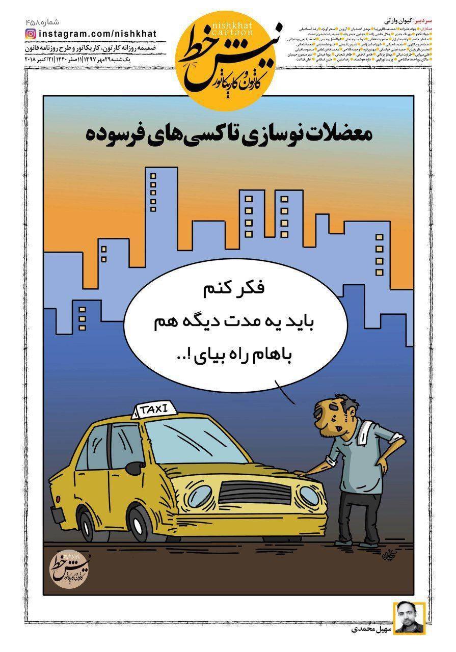 کاریکاتور مشکلات نوسازی تاکسی ها,کاریکاتور,عکس کاریکاتور,کاریکاتور اجتماعی