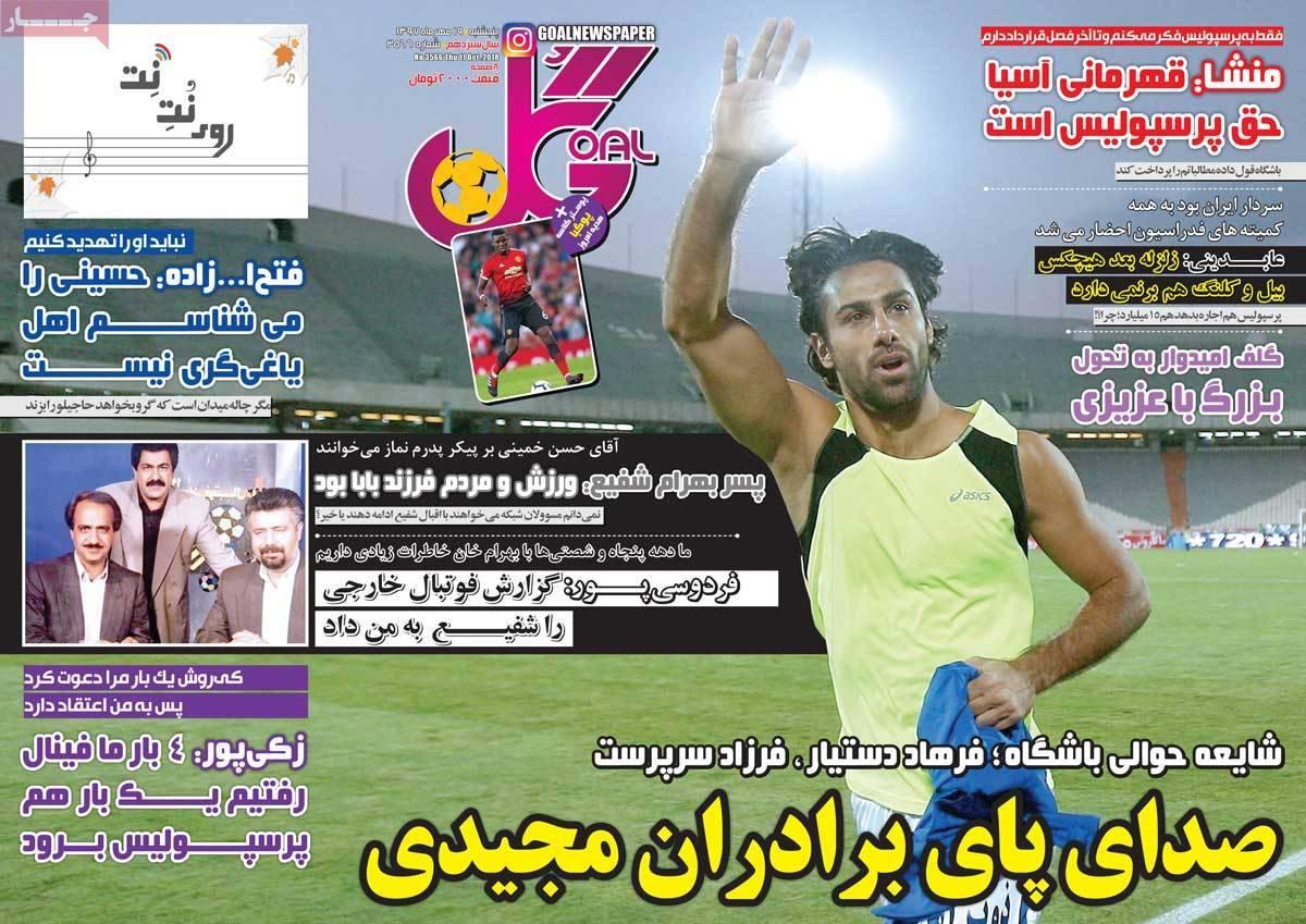 عناوین روزنامه های ورزشی پنجشنبه نوزدهم مهر 1397,روزنامه,روزنامه های امروز,روزنامه های ورزشی