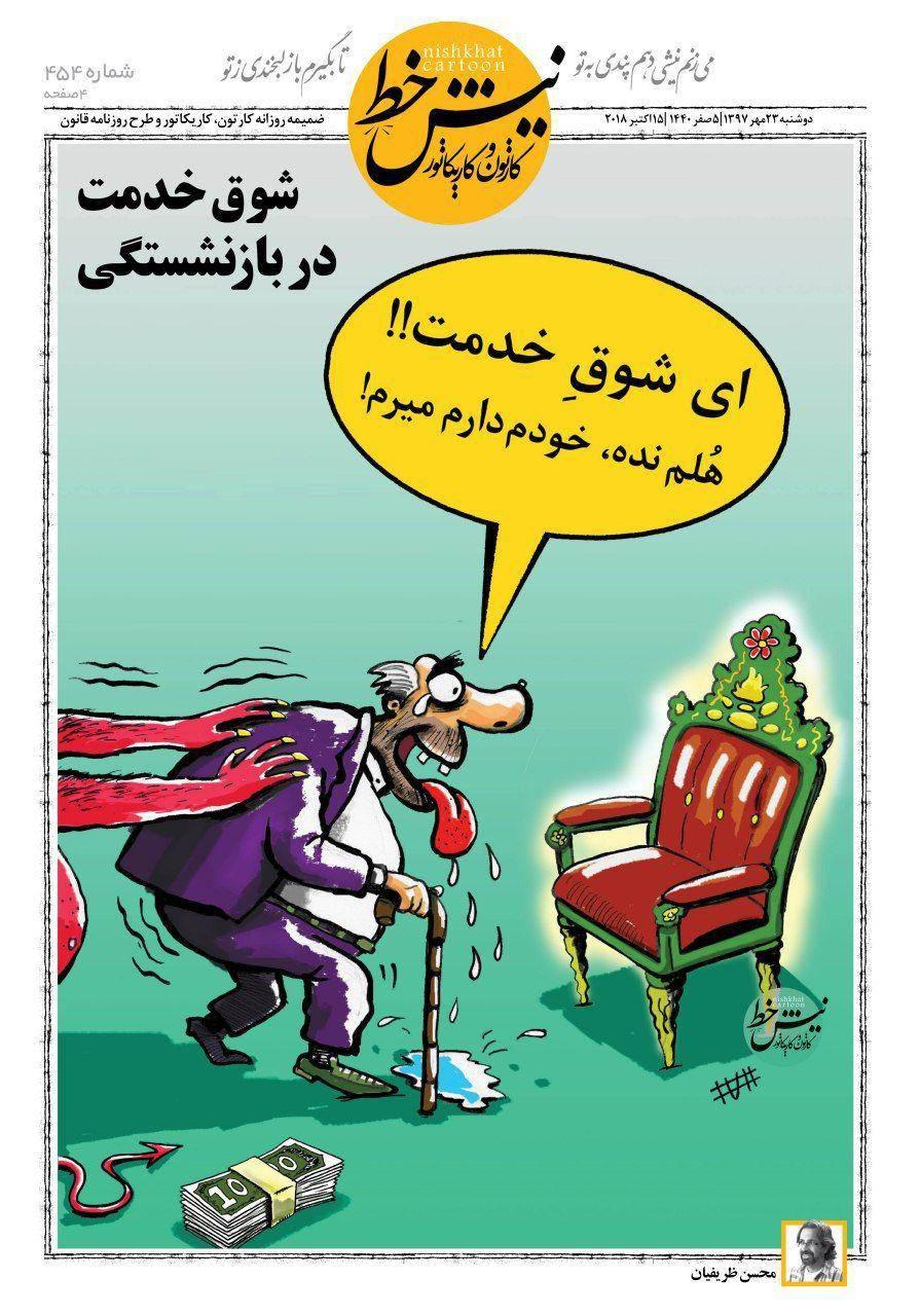 کاریکاتور بازنشستگی مسئولان دولتی