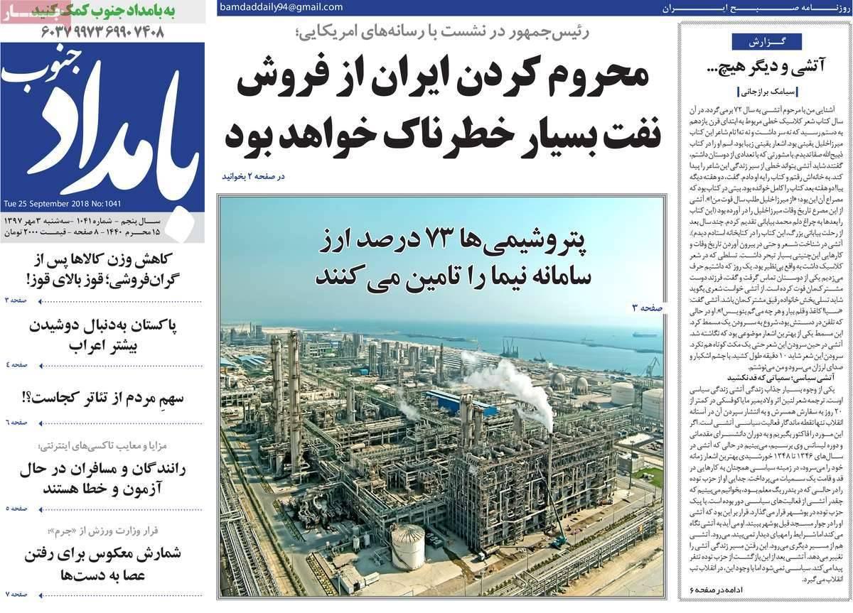 عناوین روزنامه های استانی - سه شنبه سوم مهر ماه 1397,روزنامه,روزنامه های امروز,روزنامه های استانی
