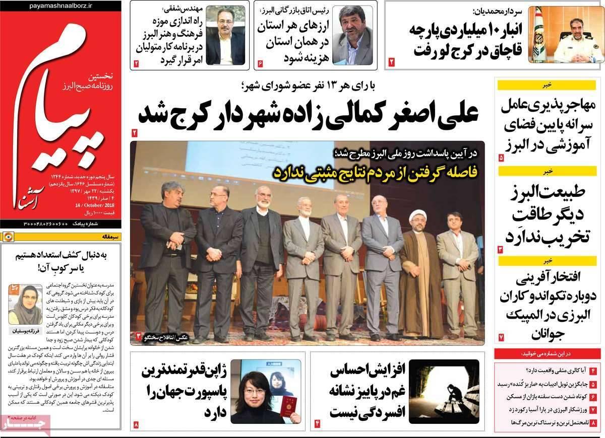 عناوین روزنامه های استانی - یکشنبه بیست و دوم مهر ماه 1397,روزنامه,روزنامه های امروز,روزنامه های استانی