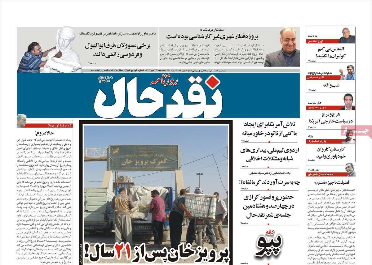 عناوین روزنامه های استانی - سه شنبه بیست و چهارم مهر ماه 1397,روزنامه,روزنامه های امروز,روزنامه های استانی